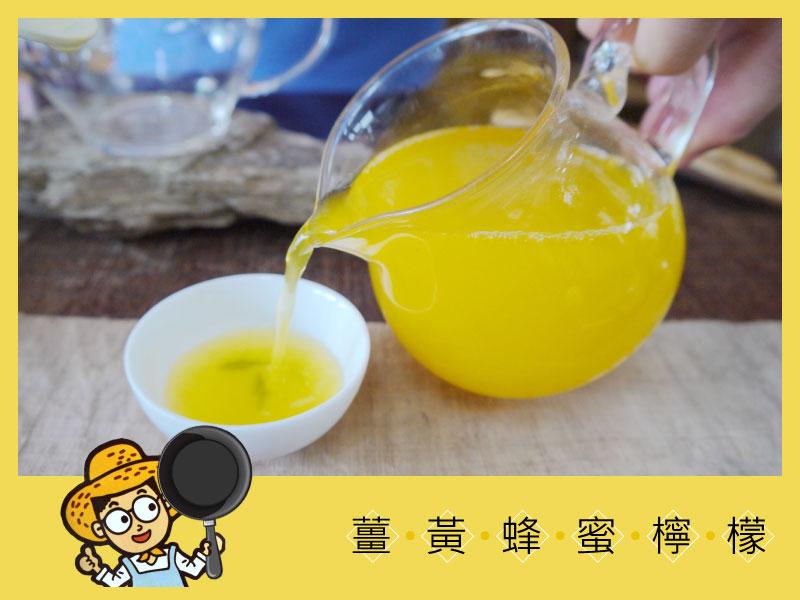薑黃飲品|薑黃蜂蜜檸檬|博士紅薑黃