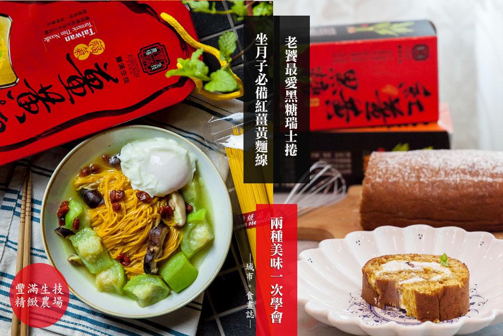 《城市。食畫誌》推薦豐滿紅薑黃-紅薑黃黑糖-薑黃麵線