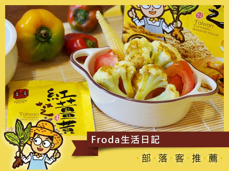《Froda生活日記》推薦|紅薑黃芝麻醬