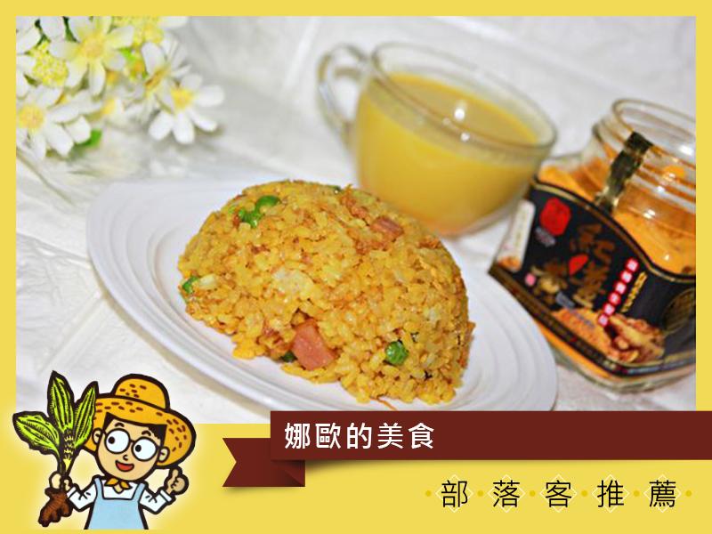 《娜歐的美食》推薦|博士紅薑黃