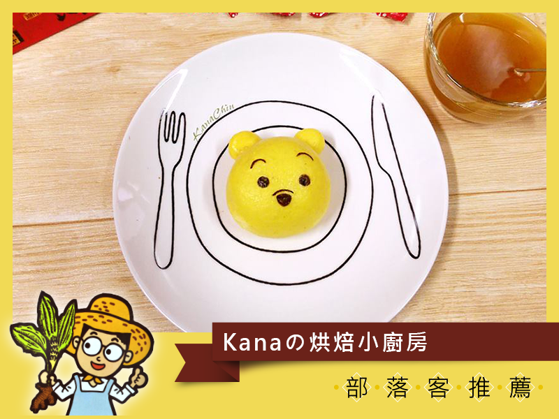 《Kanaの烘焙小廚房》推薦|薑黃黑糖