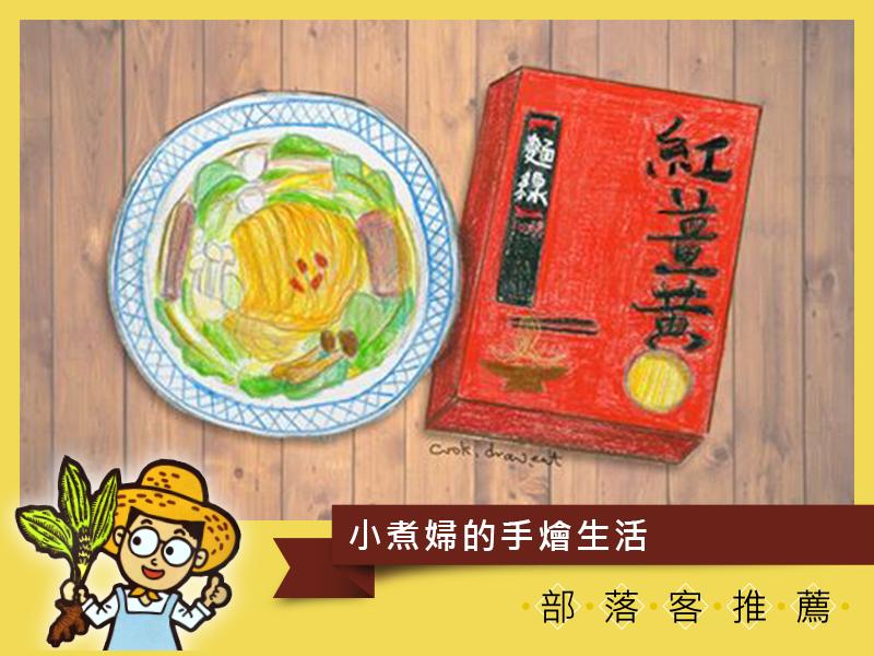 網紅推薦|豐滿生技薑黃麵線|豐滿薑黃拉麵