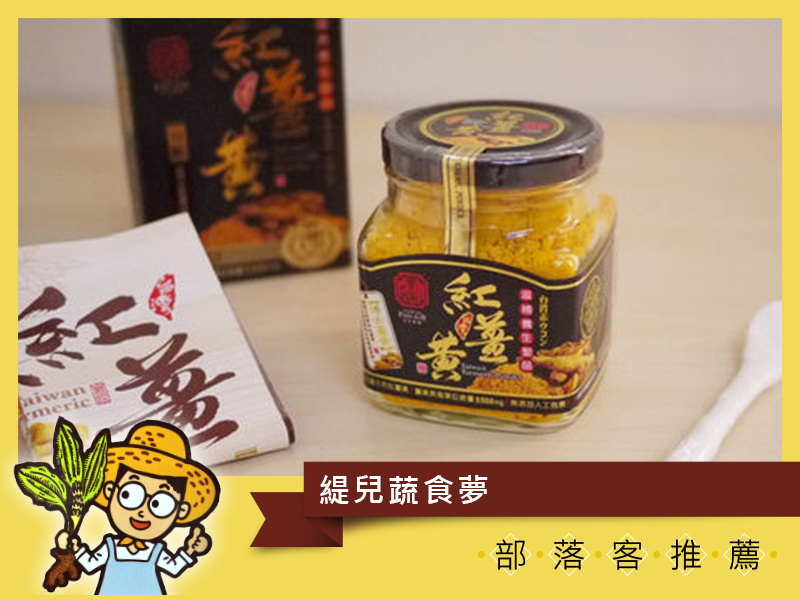 《緹兒蔬食夢》推薦|博士紅薑黃