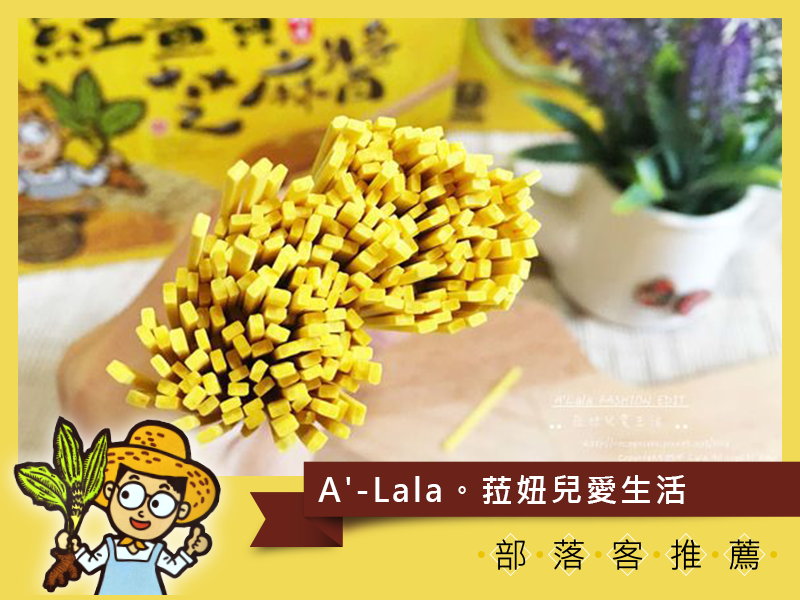 《A'-Lala。菈妞兒愛生活。》推薦|紅薑黃芝麻醬