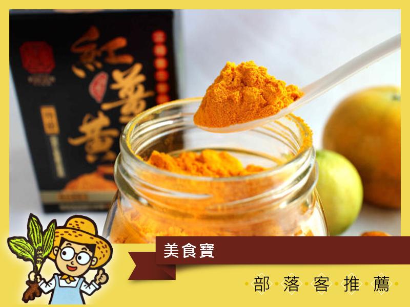 網紅推薦|豐滿生技薑黃粉|豐滿博士紅薑黃