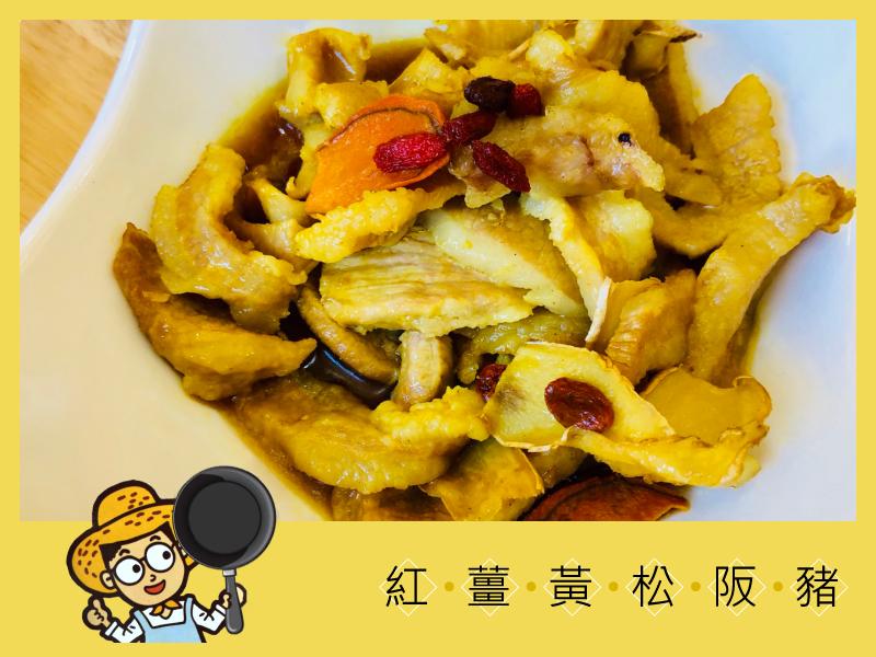 紅薑黃松阪豬|月子料理之紅薑黃食補推薦