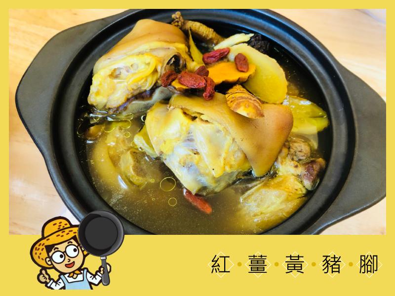 紅薑黃豬腳|月子料理之紅薑黃食補推薦