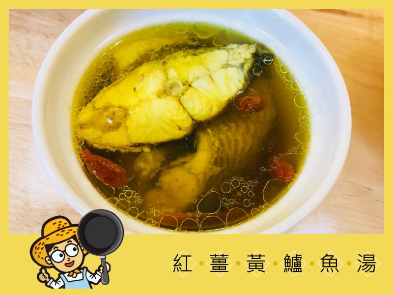 紅薑黃鱸魚湯|月子料理之紅薑黃食補推薦