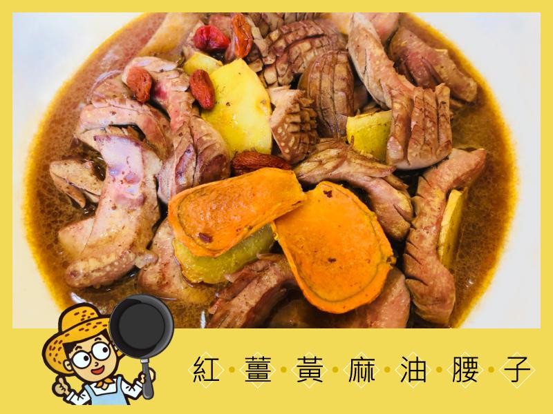紅薑黃麻油腰子|月子料理之紅薑黃食補推薦