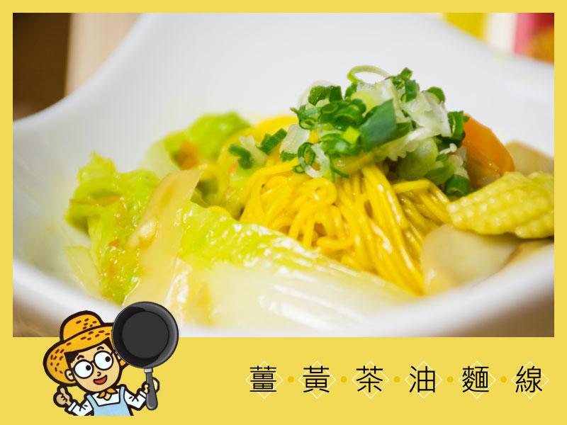 薑黃茶油麵線|月子料理之紅薑黃食補推薦