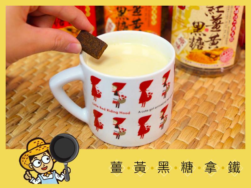 薑黃黑糖拿鐵|月子料理之紅薑黃食補推薦