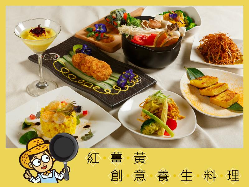 紅薑黃創意養生料理|紅薑黃料理餐廳|豐滿生技精緻農場