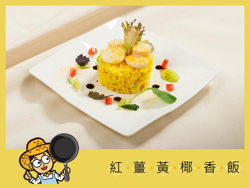 紅薑黃椰香飯|紅薑黃料理餐廳|豐滿生技精緻農場