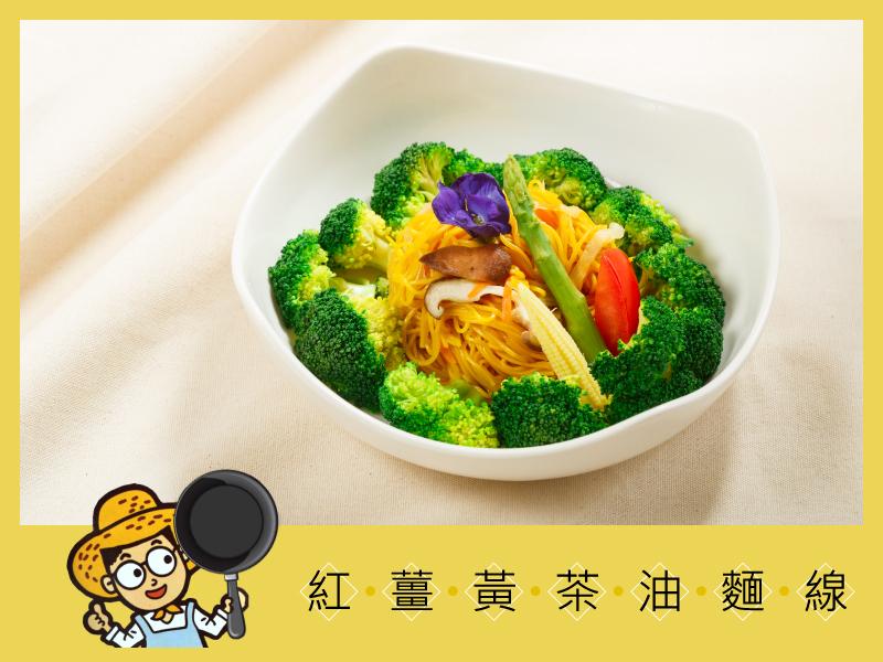 紅薑黃茶油麵線|紅薑黃料理餐廳|豐滿生技精緻農場
