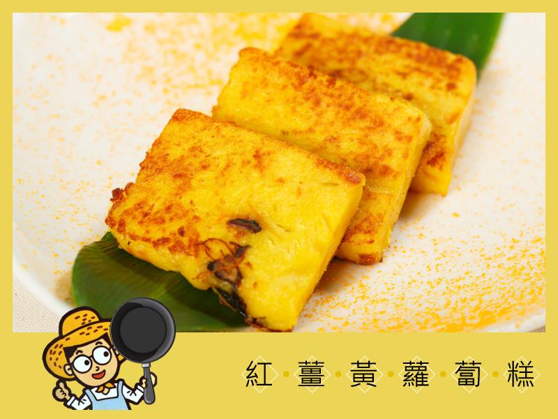 紅薑黃蘿蔔糕|紅薑黃料理餐廳|豐滿生技精緻農場