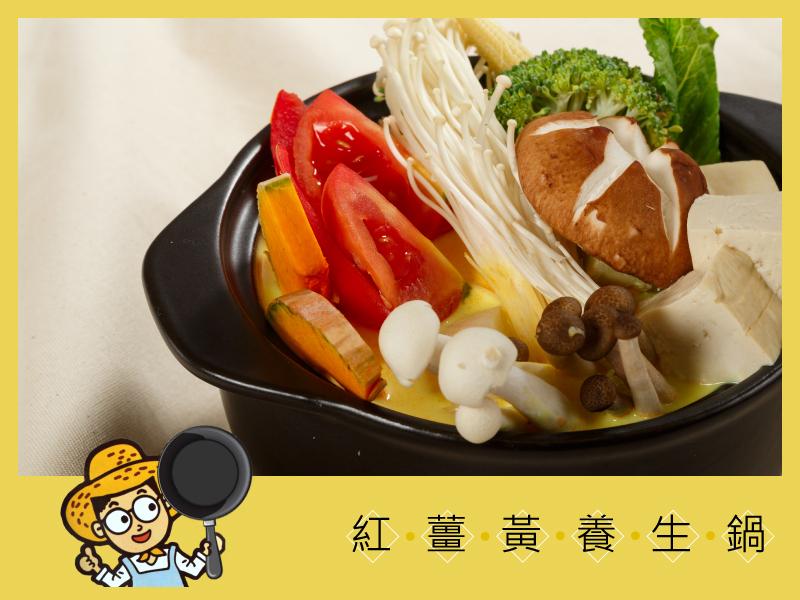紅薑黃養生鍋|紅薑黃料理餐廳|豐滿生技精緻農場