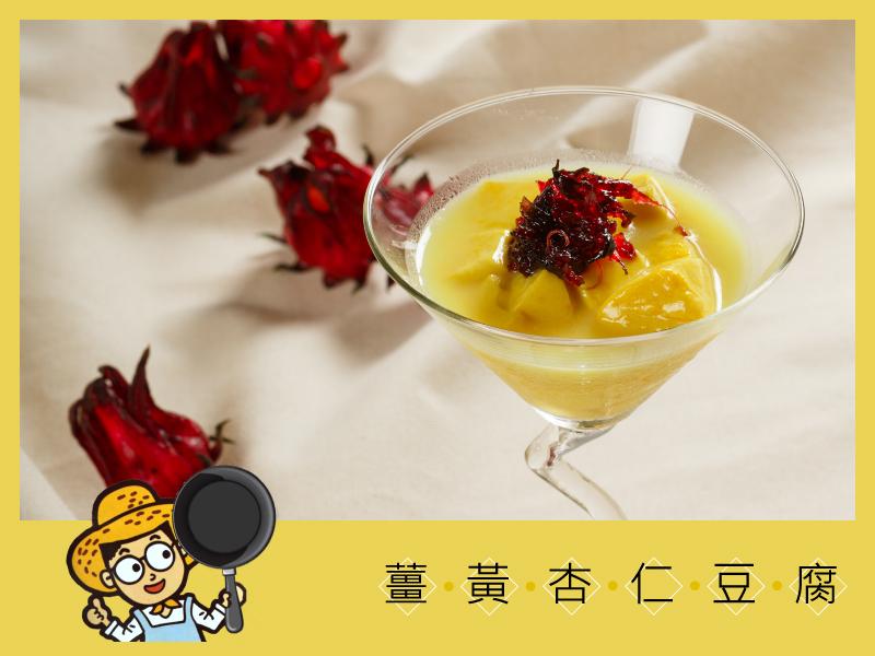 薑黃杏仁豆腐|紅薑黃料理餐廳|豐滿生技精緻農場