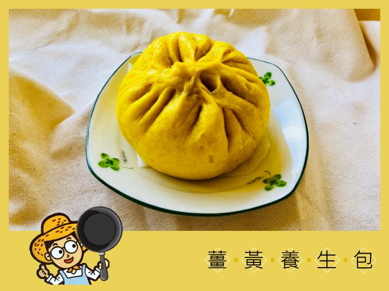 薑黃養生包|紅薑黃料理餐廳|豐滿生技精緻農場