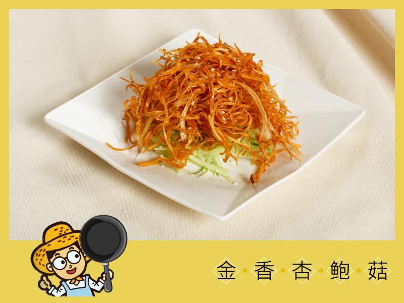 金香杏鲍菇|紅薑黃料理餐廳|豐滿生技精緻農場