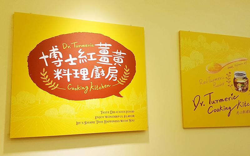 博士紅薑黃料理廚房|紅薑黃料理餐廳|豐滿生技精緻農場