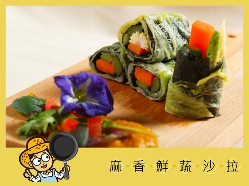 麻香鮮蔬沙拉|紅薑黃料理餐廳|豐滿生技精緻農場