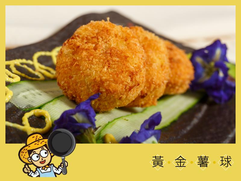 黃金薯球|紅薑黃料理餐廳|豐滿生技精緻農場